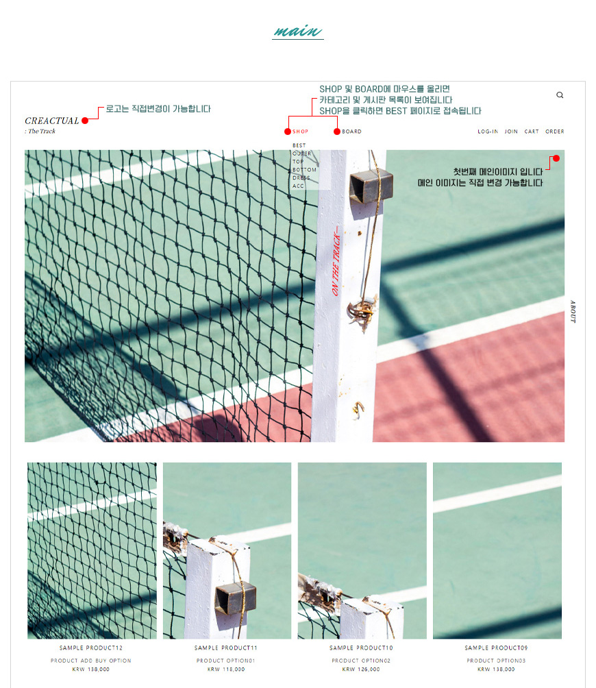 04_the_track_detail